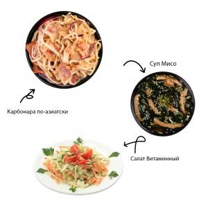 Обед/Ужин №2